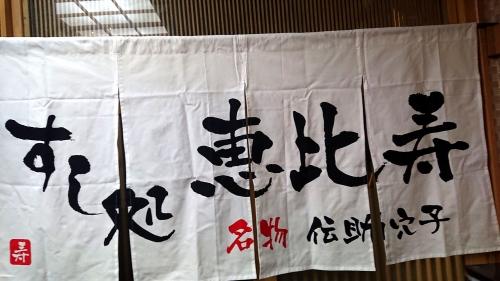 すし処 恵比寿 追加 (3)