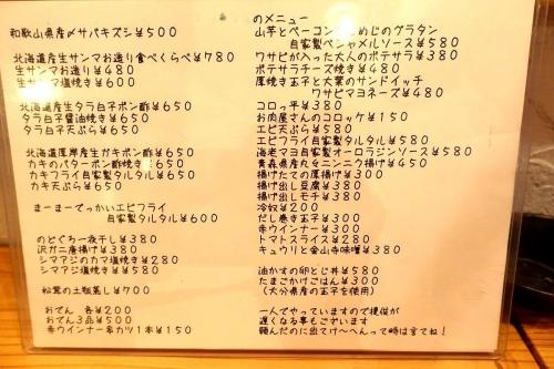 立ち呑みやっすん (10)