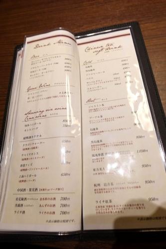中国菜エスサワダ201910 (20)