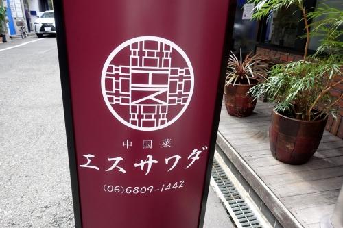 中国菜エスサワダ201910 (49)