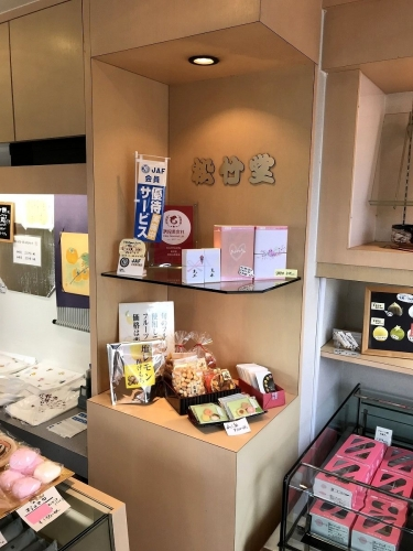 フルーツ餅 松竹堂 (40)