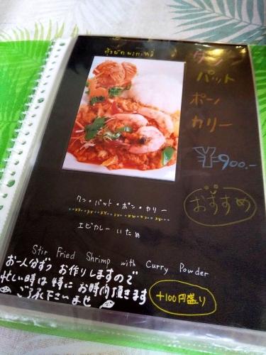 プーケット大阪タイ料理レストラン (8)