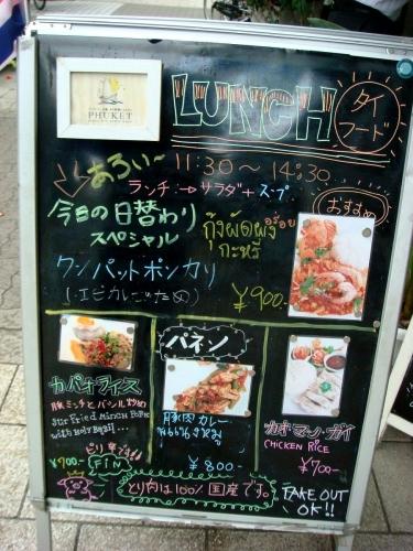 プーケット大阪タイ料理レストラン (26)