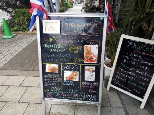 プーケット大阪タイ料理レストラン (23)