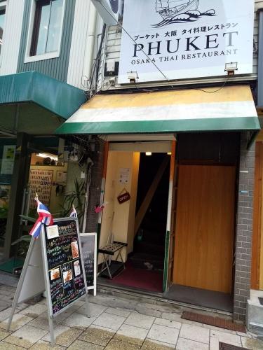 プーケット大阪タイ料理レストラン (24)