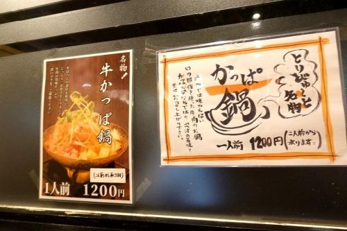 鶏飛人 とりびゅーと 河内永和店 (25)