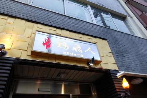 鶏飛人 とりびゅーと 河内永和店 (26)