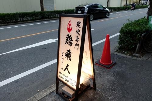 鶏飛人 とりびゅーと 河内永和店 (27)