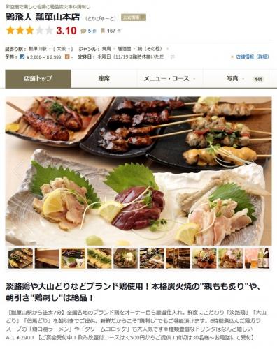鶏飛人 とりびゅーと 河内永和店 追加