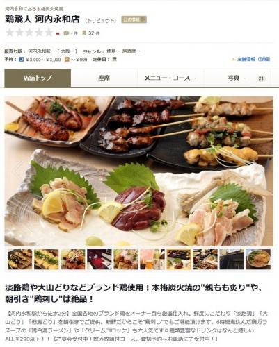鶏飛人 とりびゅーと 河内永和店 追加2