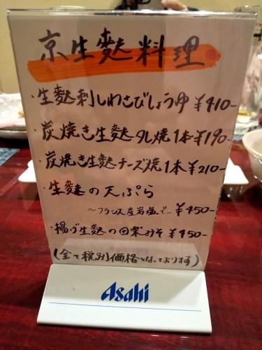 鶏飛人 とりびゅーと 河内永和店 メニュー (20)