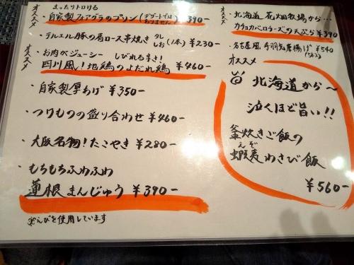 鶏飛人 とりびゅーと 河内永和店 メニュー (1)