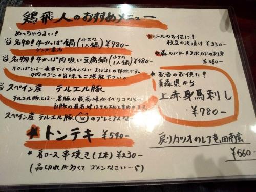 鶏飛人 とりびゅーと 河内永和店 メニュー (2)