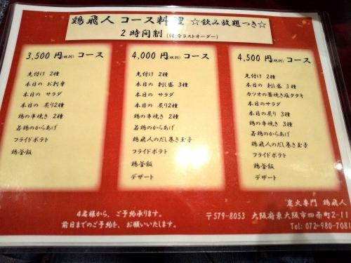 鶏飛人 とりびゅーと 河内永和店 メニュー (3)