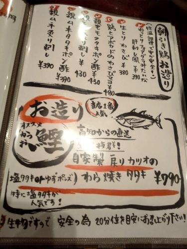 鶏飛人 とりびゅーと 河内永和店 メニュー (6)