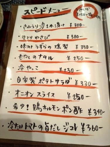 鶏飛人 とりびゅーと 河内永和店 メニュー (5)