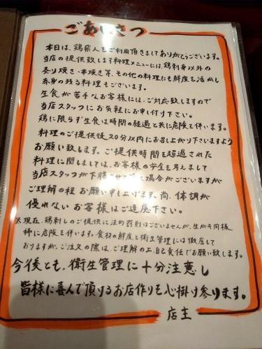 鶏飛人 とりびゅーと 河内永和店 メニュー (4)