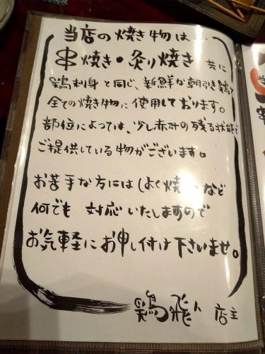 鶏飛人 とりびゅーと 河内永和店 メニュー (7)