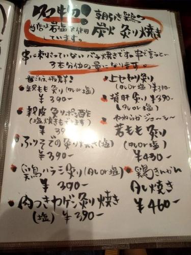 鶏飛人 とりびゅーと 河内永和店 メニュー (8)