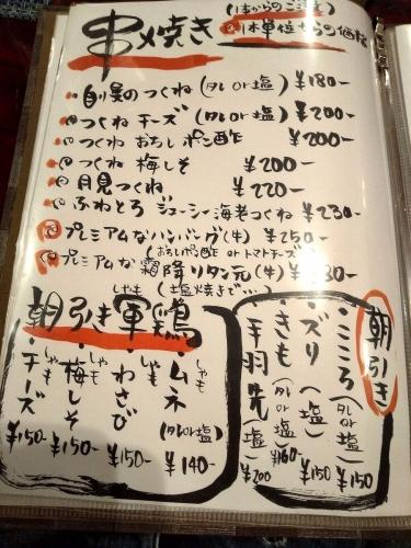 鶏飛人 とりびゅーと 河内永和店 メニュー (9)