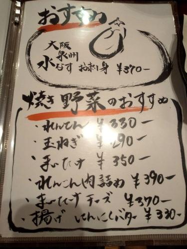 鶏飛人 とりびゅーと 河内永和店 メニュー (10)
