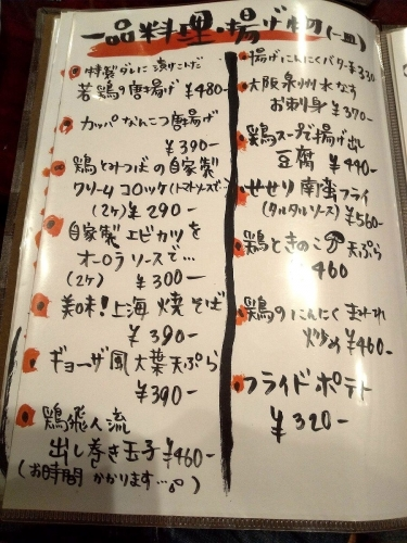 鶏飛人 とりびゅーと 河内永和店 メニュー (11)