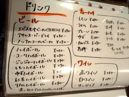 鶏飛人 とりびゅーと 河内永和店 メニュー (13)