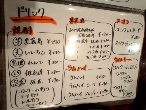 鶏飛人 とりびゅーと 河内永和店 メニュー (14)