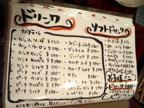 鶏飛人 とりびゅーと 河内永和店 メニュー (15)