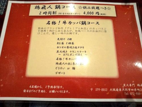 鶏飛人 とりびゅーと 河内永和店 メニュー (16)