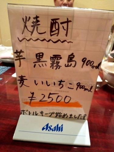 鶏飛人 とりびゅーと 河内永和店 メニュー (24)