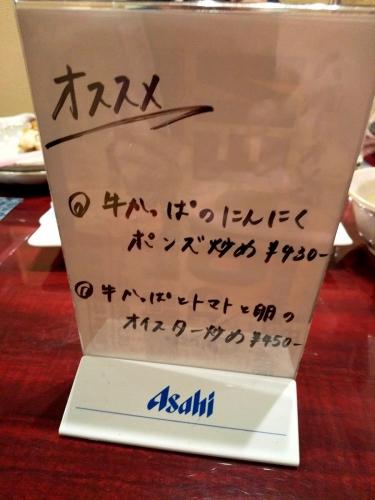 鶏飛人 とりびゅーと 河内永和店 メニュー (21)