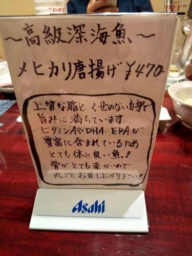 鶏飛人 とりびゅーと 河内永和店 メニュー (22)