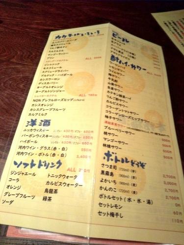 炭火焼居酒屋 まる 大手前店 メニュー (1)