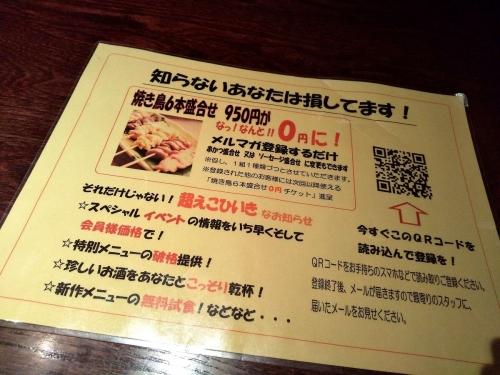 炭火焼居酒屋 まる 大手前店 メニュー (3)