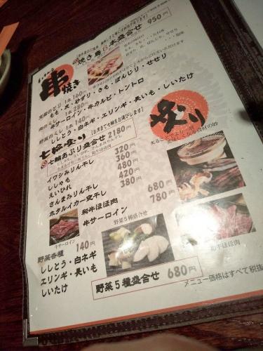炭火焼居酒屋 まる 大手前店 メニュー (6)