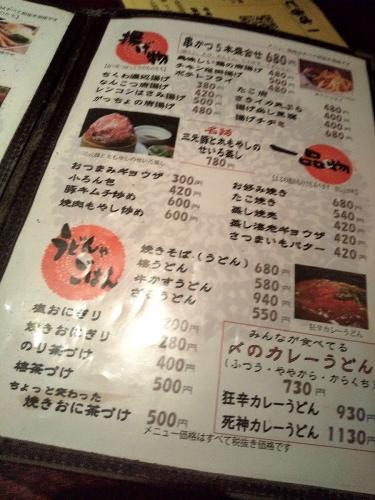 炭火焼居酒屋 まる 大手前店 メニュー (8)