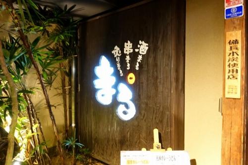 炭火焼居酒屋 まる 大手前店 (23)