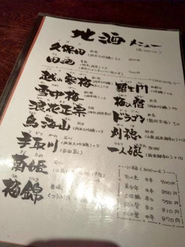炭火焼居酒屋 まる 大手前店 メニュー (11)