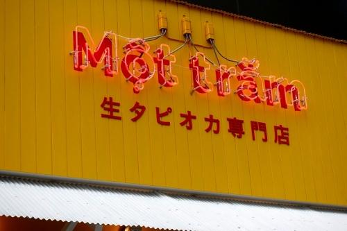 モッチャム なんば本店(ホットタピオカドリンク) (15)