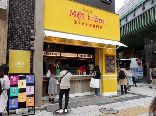 モッチャム なんば本店(ホットタピオカドリンク) (13)