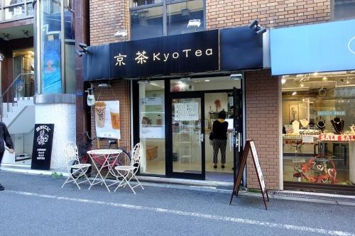 京茶 kyotea(ホットタピオカドリンク) (1)