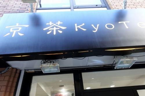 京茶 kyotea(ホットタピオカドリンク) (6)