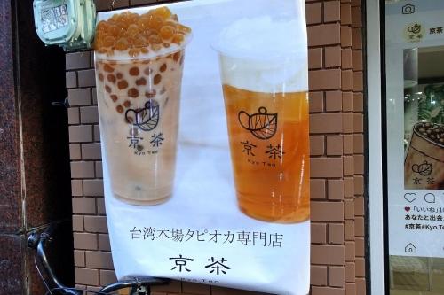 京茶 kyotea(ホットタピオカドリンク) (7)