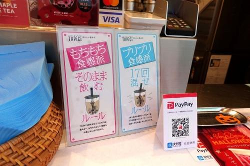 タピチ TAPICI ティースタンド なんばAKICHI店(ホットタピオカドリンク) (9)