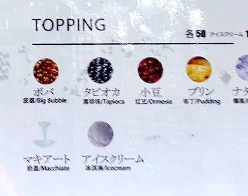 京茶 kyotea(ホットタピオカドリンク) (4)-3