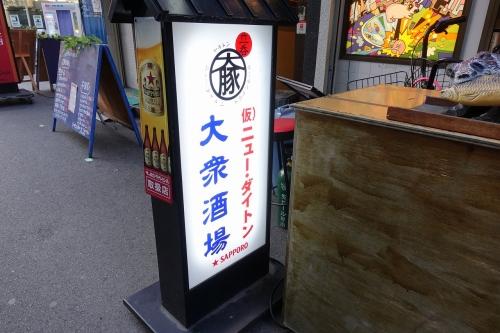 仮)ニュー・ダイトン追加 1116 (5)