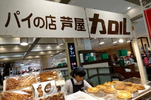 パイの店 芦屋カロル (14)