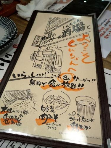 肉汁餃子と190円レモンサワー しんちゃん 谷四店 (11)