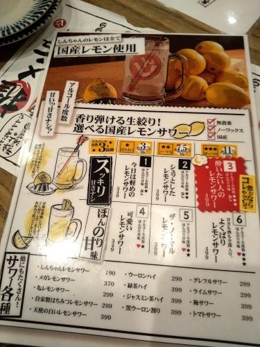 肉汁餃子と190円レモンサワー しんちゃん 谷四店 (12)
